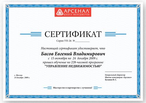 Дипломы, сертификаты, свидетельства
